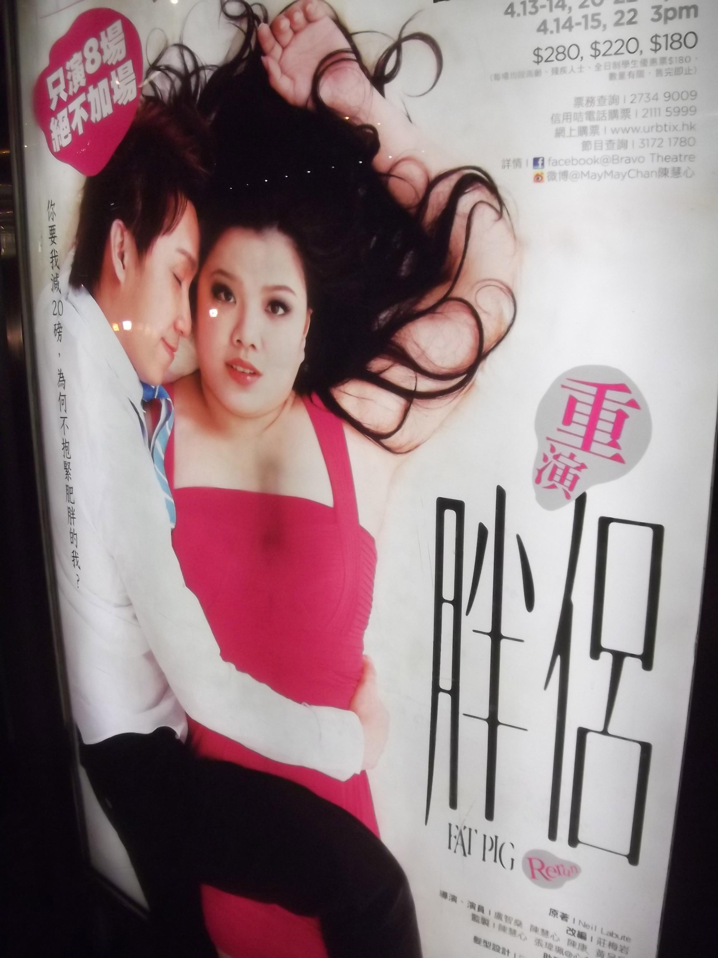 Chunky asian women